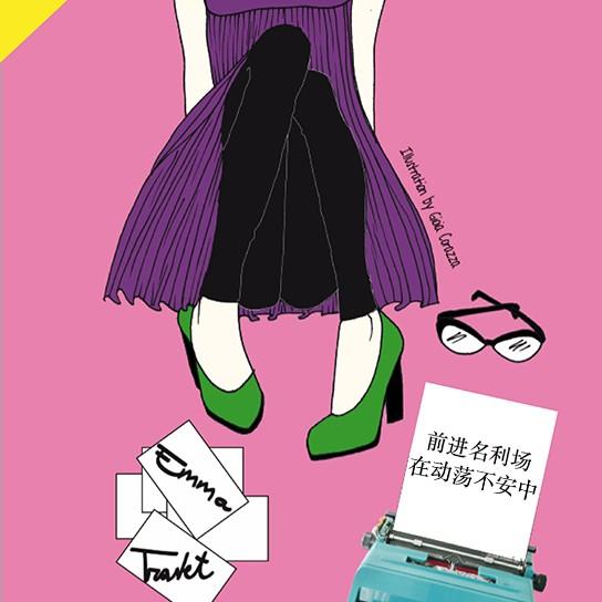 Gli sticker promozionali di Emma Travet per la trasferta cinese
